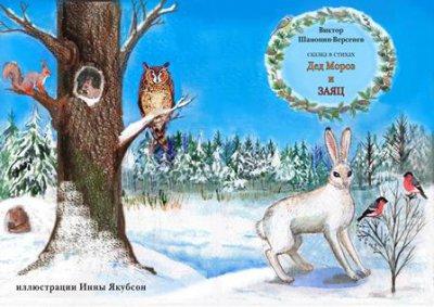 Дед мороз и заяц Сказка в стихах