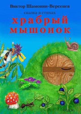 Книжка мультимузыкальная  с МП3 ХРАБРЫЙ МЫШОНОК скачать, слушать, читать