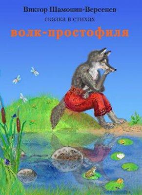 Волк-простофиля Сказка в стихах