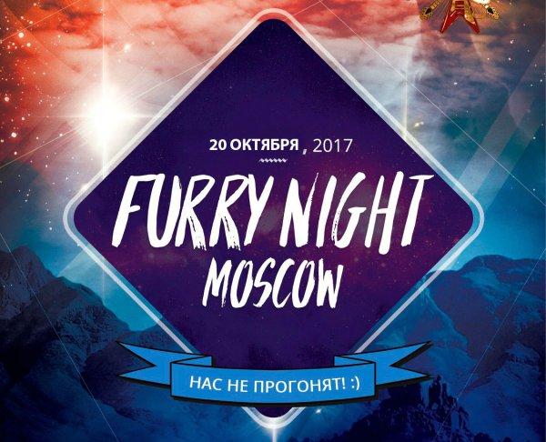 Moscow Furry Dance - трансляция
