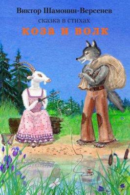 Коза и волк Сказка в стихах