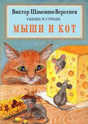 Мыши и кот Сказка в стихах