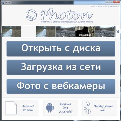 Фоторедактор Photon. Теперь для Windows!