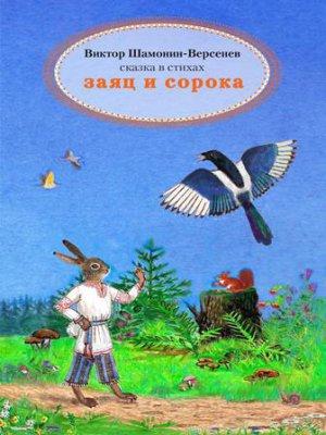 Заяц и сорока Сказка в стихах