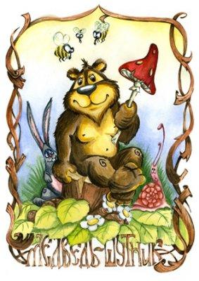 Медведь-шутник Сказкав стихах
