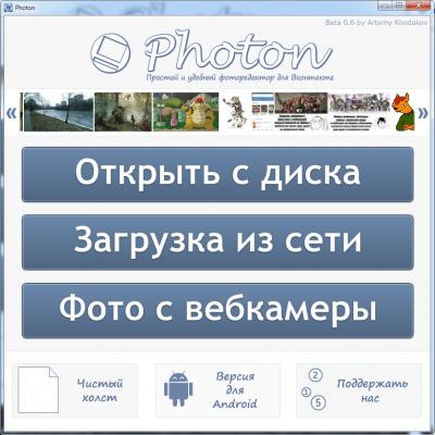 Photon для Windows v. 0.6.5