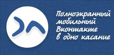 D-Arts VK Browser - наше приложение для просмотра Вконтакте