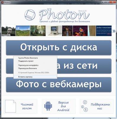 Фоторедактор Photon: копи-паста, новые категории и другие новшества