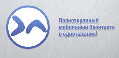 [Android] D-Arts VK Browser - полноэкранный браузер для мобильного Вконтакте