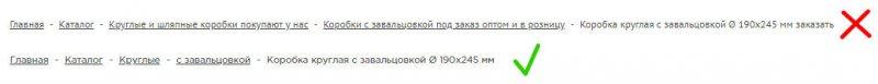 1С Битрикс - Хлебные крошки. Название элемента или раздела в каталоге вместо SEO Заголовок элемента