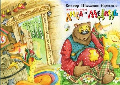 Лиса и медведь Сказка в стихах