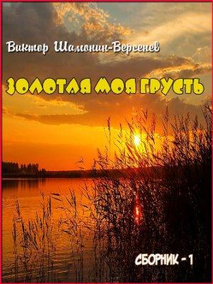 Сборник стихов в формате PDF ЗОЛОТАЯ МОЯ ГРУСТЬ... скачать, читать