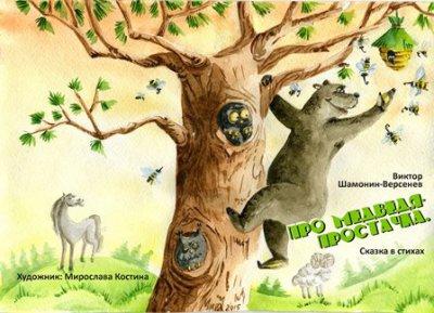 Про медведя-простачка Сказка в стихах