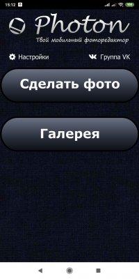 Photon для Android v. 2.2.5